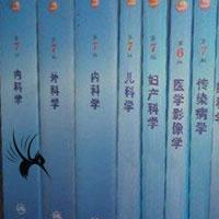 第八版教材(内外妇儿)PDF版下载分享
