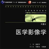 临床医学八年制医学影像学_第2版PDF