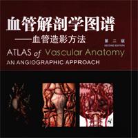 血管解剖学图谱-血管造影方法PDF图书下载