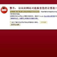 解决google浏览器警告网站可能损害您的计算机
