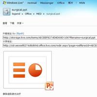 获取windows live的sky drive文件ID地址