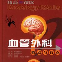 经典书籍《血管外科要点与盲点》PDF版提供下载